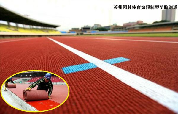 苏州园林体育馆预制型塑胶易胜博app安卓下载