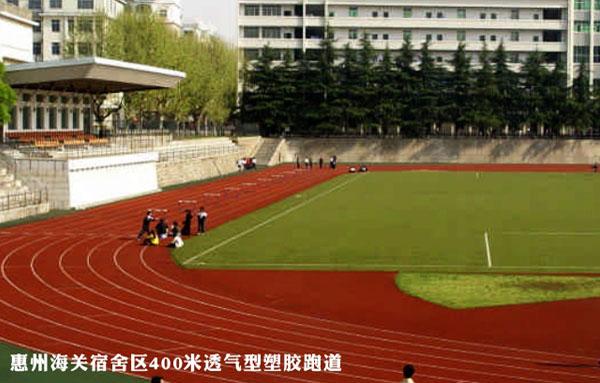 惠州海关宿舍区400米透气型塑胶易胜博app安卓下载