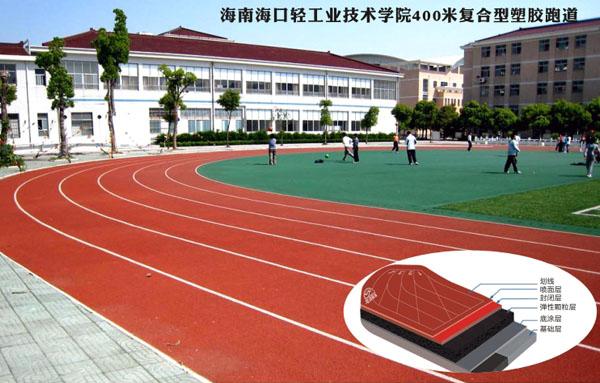 海南海口轻工业技术学院400米复合型塑胶易胜博app安卓下载